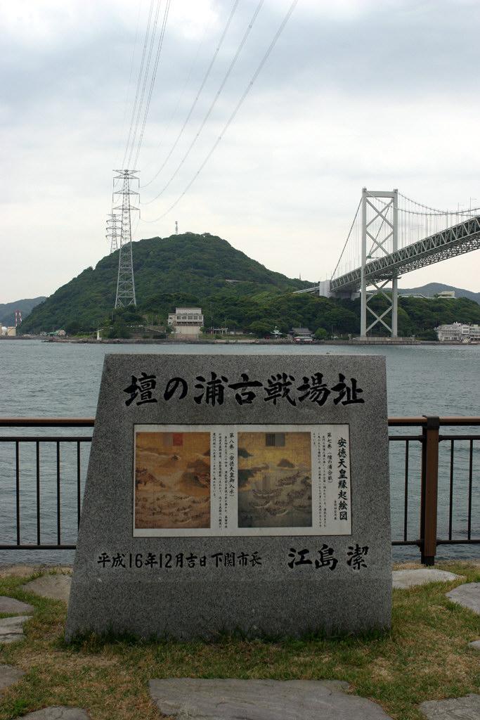 壇ノ浦の古戦場址