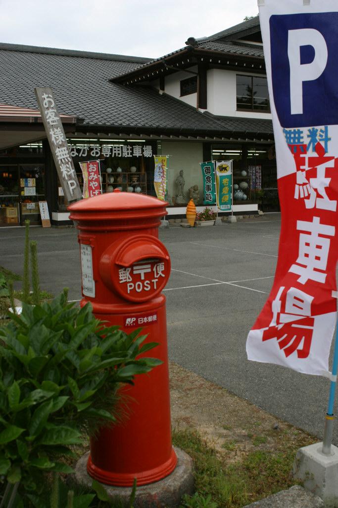 萩城趾駐車場脇の丸ポスト