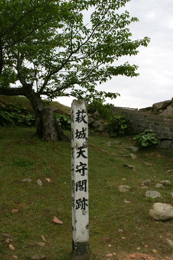 萩城趾天守閣跡の碑