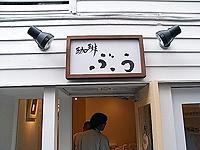 buu (1)
