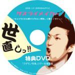 dvd-banmen-mobile.jpg