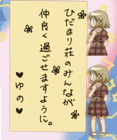 yuno42.jpg