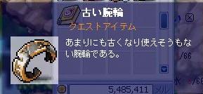 メイプル0003