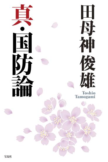 tamogami_cover.jpg