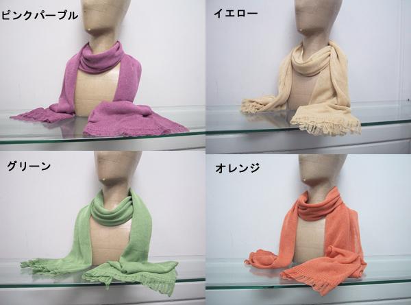 CALIMAR カリマール 裾レース編みストール