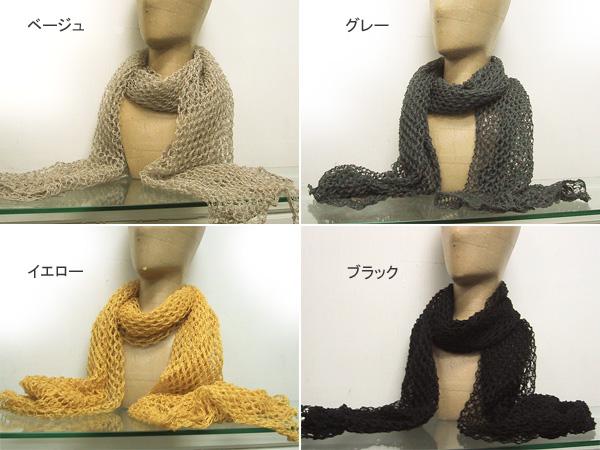 CALIMAR カリマール 大きめ透かし編みストール