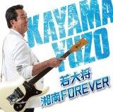 kayama.jpg