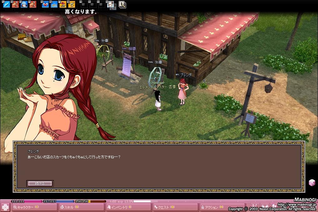 mabinogi_2009_04_10_001.jpg