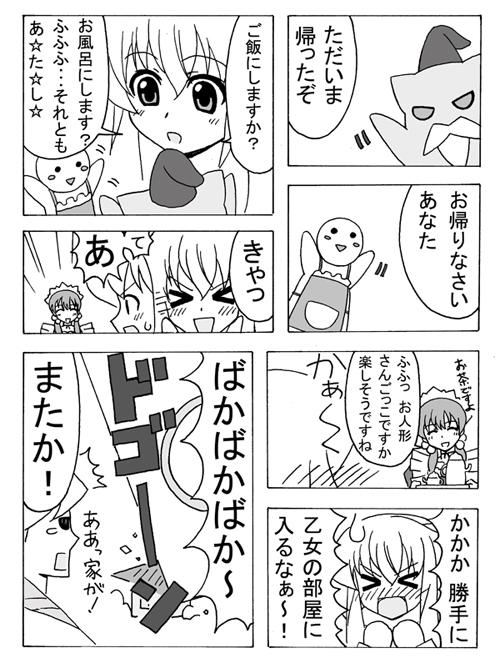 アルカナ漫画 「乙女の秘密」