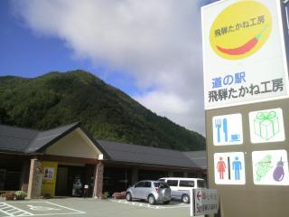 10岐阜ツーリング5