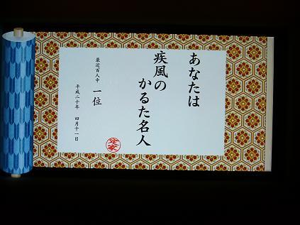 京都・お花見つあー。 お免状。