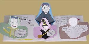 くまちゃんのハロウィン 2