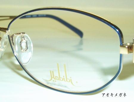 HABIBI ハビビ C8065