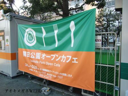 隅田公園オープンカフェ(期間限定)