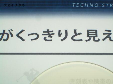 ニコン・エシロール シークリアーブルー