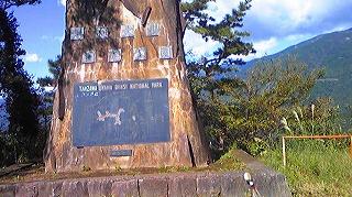 展望台石碑