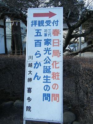 2010_0221川越0005