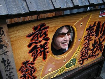 2010_0221川越0009