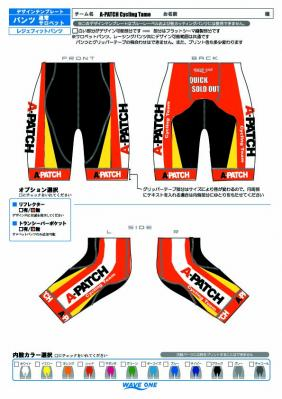 a-patch2011 pants.pdf
