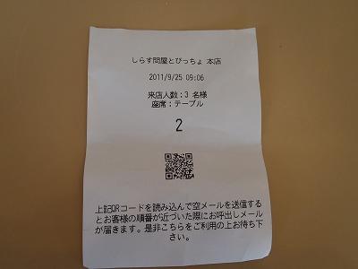 P9250078.jpg