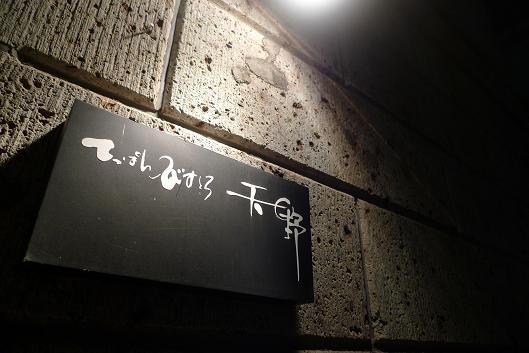 天野 (25)