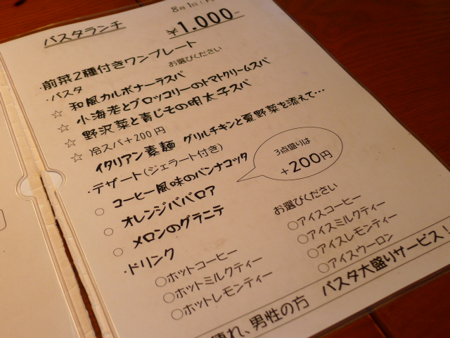 P1010830_20110807165537.jpg
