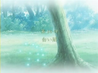 CLANNAD ~AFTER STORY~ 第16話 フル [H_264].mp4_000181881