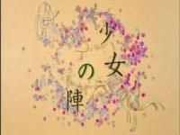 続 夏目友人帳 #06 「少女の陣」.mp4_000152040