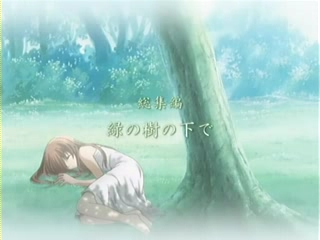 CLANNAD ~AFTER STORY~ 総集編 フル [H_264].mp4_000244865
