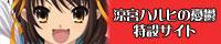 banner_tokusetu.jpg