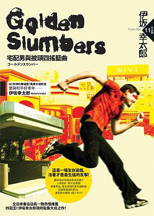 書評: Golden Slumber宅配男與披頭四搖籃曲 作者: 伊坂幸太郎