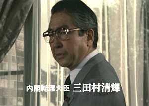 三田村首相