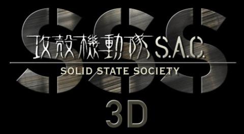 SAC SSS 3D