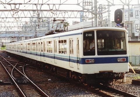 東武2080系電車