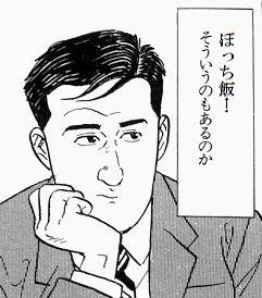 ゴロちゃん-2