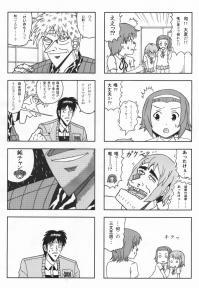 ざわおんっ…! ~軽音破戒録~ #2