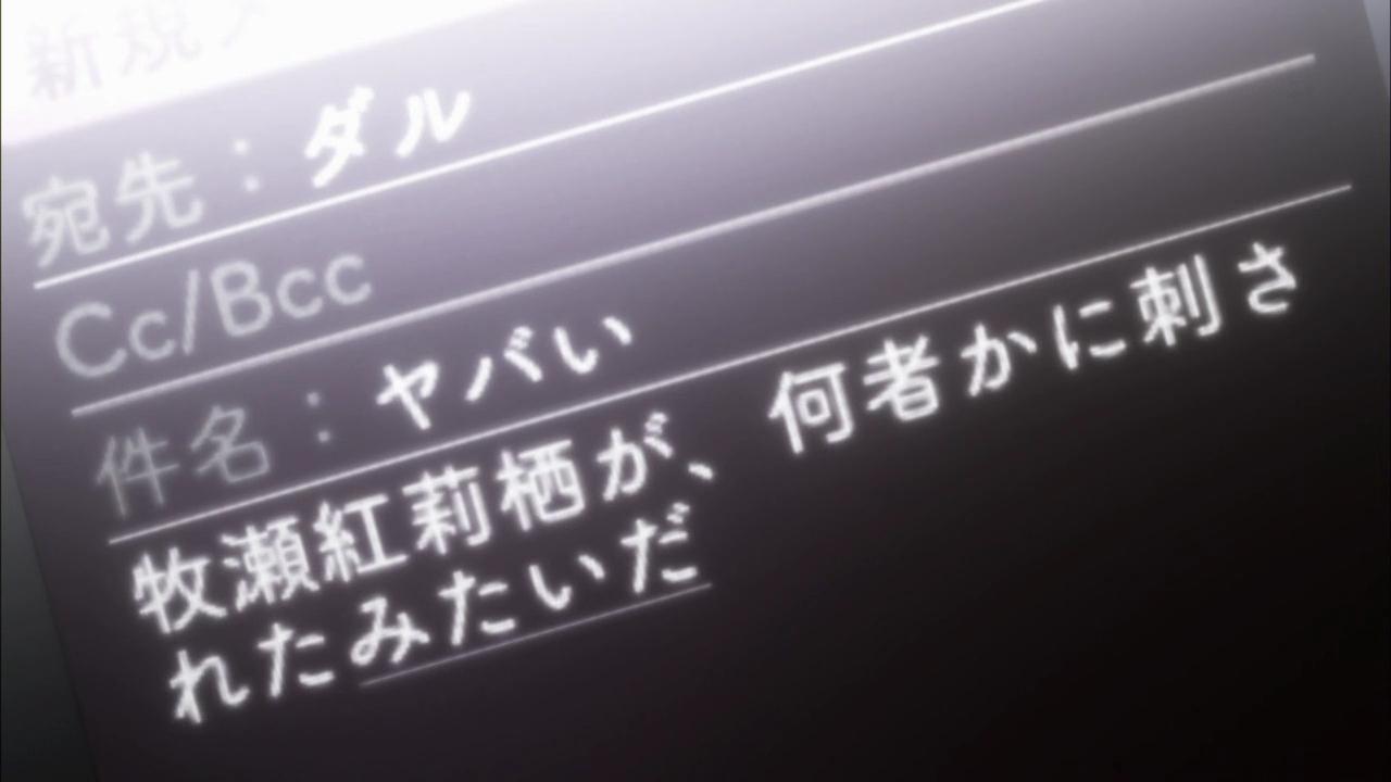 [Epic-Raws] Steins Gate - 01 (TVS 1280x720 x264 AAC).mp4_000548352