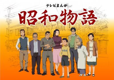 テレビまんが『昭和物語』