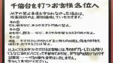 kaiji11-43