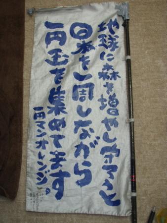 一円マン 2