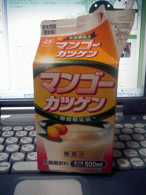 北海道限定まんごーかつげん