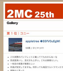 2MC_gamen.jpg