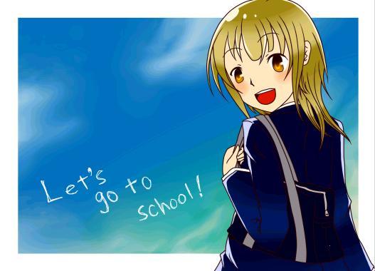 学校へいこう!