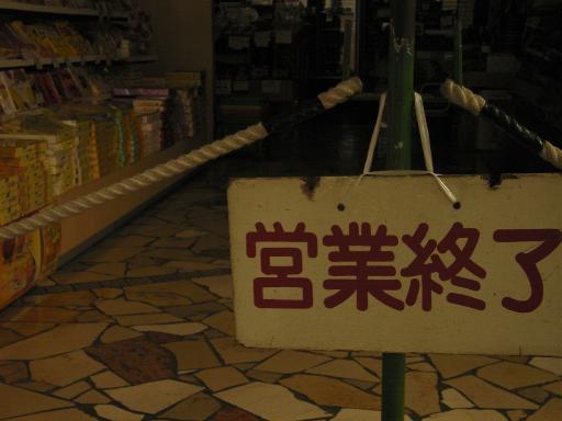MiyazakiStation12.jpg