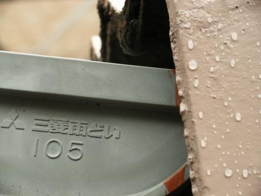 三菱雨どい