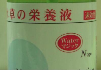 Waterマジック