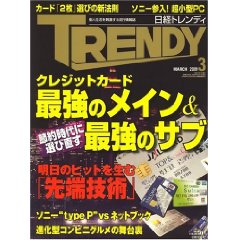 日経TRENDY 0903