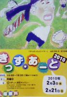 キッズアート2010