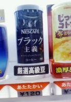 ネスカフェ自販機 001
