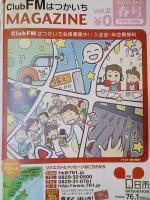 FMはつかいちマガジン2010春号